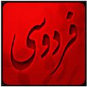 Ferdowsi ( Demo )