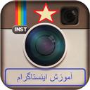amozesh instagram