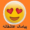 پیامک عاشقانه (جدید)