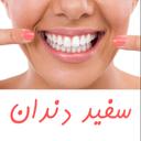 سفید دندان