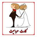 پیشگویی ازدواج آقایون
