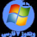 ویندوز7.نصب.فعالسازی.بوت+تصویری