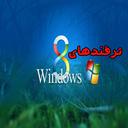 ترفند های جالب ویندوز8