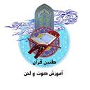 طنین قرآن(آموزش صوت و لحن)