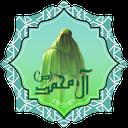 آل محمد (ص)