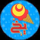 150 نوع بستنی و نوشیدنی