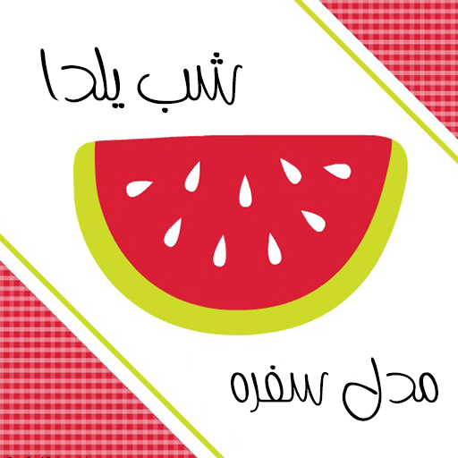 yalda night design