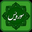 سوره یس - سوره یاسین با ترجمه فارسی