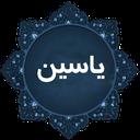 سوره یاسین با تلاوت وترجمه