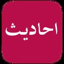 46 حدیث اسلام