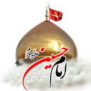 زیارت جامع امام حسین علیه السلام