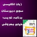 زبان انگلیسی سوم دبیرستان (دمو)