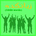 زبان کده (5000 لغت)