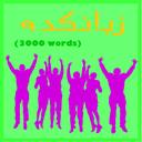 زبان کده (3000 لغت)