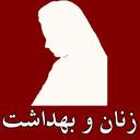 بهداشت و زنان