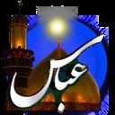 زیارت حضرت ابوالفضل(ع)باصوت عالی