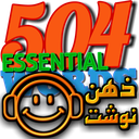 504Essential words audiobook