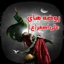روضه های حضرت علی اصغر(صوتی)