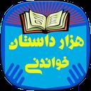 1000داستان کوتاه اما خواندنی