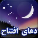 دعای افتتاح(ماه رمضان)
