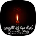 لهوف سید بن طاووس (مقتل الحسین)