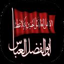 متن روضه های حضرت ابالفضل(ع)