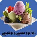 150 نوع بستنی نوشیدنی و دسر