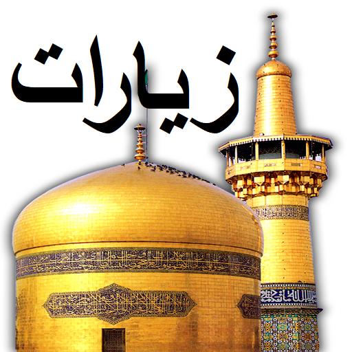 زیارات(حضرت خدیجه وعبدالعظیم و...)