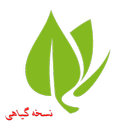 نسخه های گیاهی (رایگان)