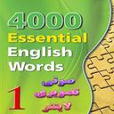 کتاب اول 4000 اساسی انگلیسی