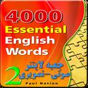 کتاب دوم 4000 اساسی انگلیسی