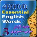 کتاب سوم 4000لغت: صوت،تصویر،لایتنر