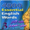 کتاب سوم 4000 لغت اساسی انگلیسی