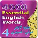 کتاب چهارم 4000 لغت اساسی انگلیسی