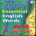 4000 لغت کتاب 5 صوتی، تصویری،لایتنر