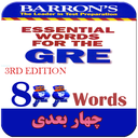 Essential word for the GRE