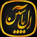 Ziarat Aale - Yasin
