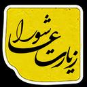 زیارت عاشورا(صوت و متن)