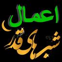 اعمال شب قدر+زیارت امام حسین شب قدر