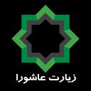 زیارت عاشورا فارسی،عربی~صوتی،متنی