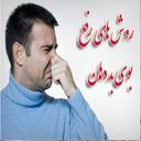 درمان بوی بددهان
