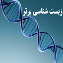 زیست شناسی برتر(نظام قدیم)