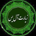 زیارت آل یاسین-زیارت بزرگ-امام مهدی