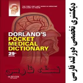 دانلود رایگان دیکشنری دورلند فارسی نسخه 2
