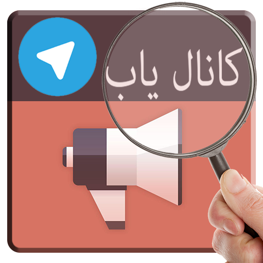 نرم افزار کانال یاب تلگرام
