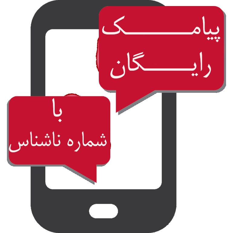 برنامه فوقالعاده ارسال SMS رایگان