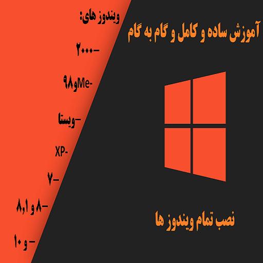 آموزش نصب تمام ویندوز ها
