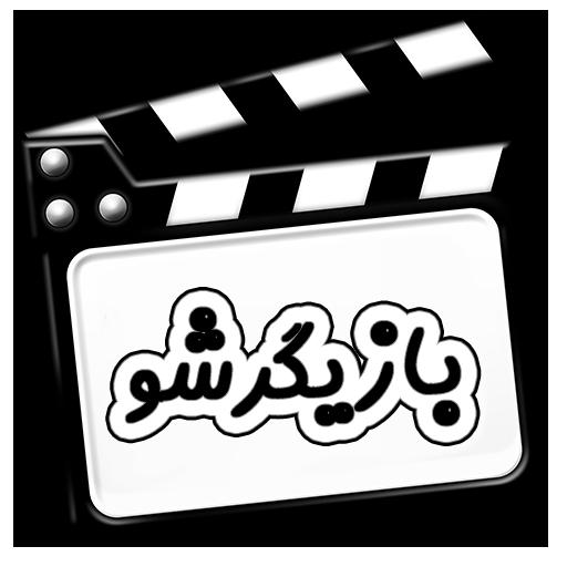 https://s.cafebazaar.ir/1/upload/icons/bazigar.sho.bigersoft.png