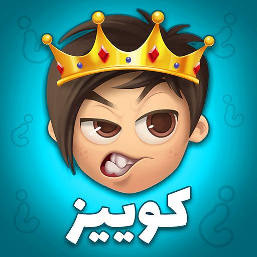 Quiz of Kings ( بازی آنلاین )