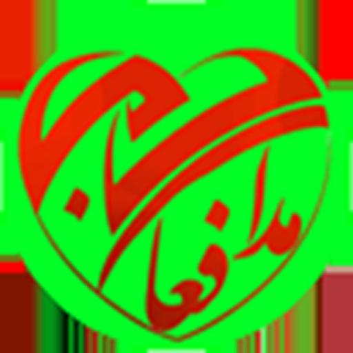 https://s.cafebazaar.ir/1/upload/icons/com.ali.modafean.harim.haram.png